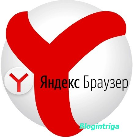 Яндекс Браузер / Yandex Browser 18.4.1.783 Final