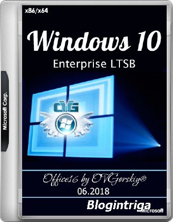 Windows 10 Enterprise LTSB 1607 Office16 by OVGorskiy 06.2018 (x86/x64/RUS)
