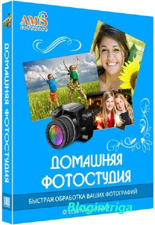 Домашняя Фотостудия 12.5 RePack & Portable by KpoJIuK