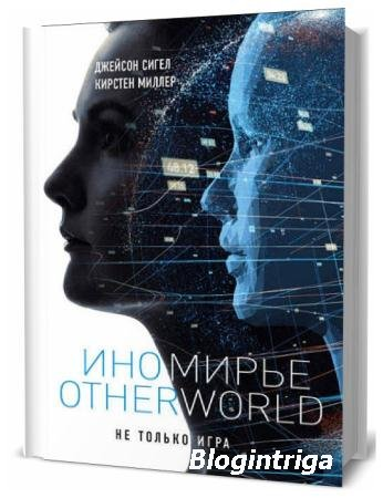 Кирстен Миллер, Джейсон Сигел. Иномирье. Otherworld