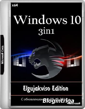Windows 10 3in1 VL Elgujakviso Edition v.08.12.18 (x64/RUS)