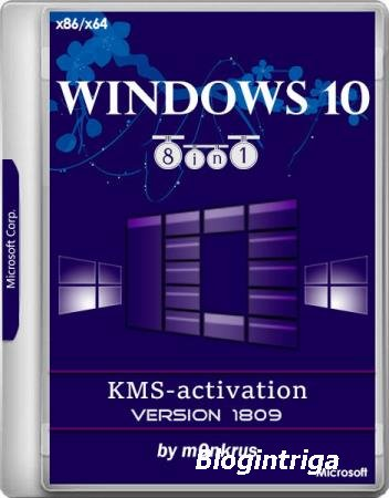 Windows 10 v.1809 x86/x64 -8in1- KMS-activation by m0nkrus (RUS/ENG/2018)