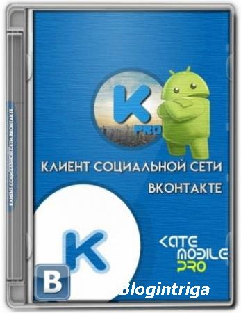 Kate Mobile Pro 53.1 (Android)