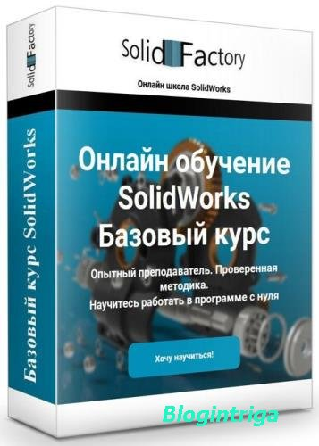 Базовый курс SolidWorks (2019) HDRip