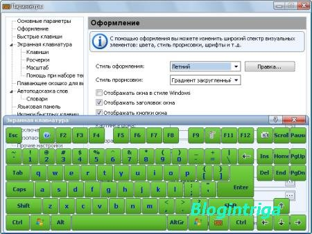 Comfort On-Screen Keyboard Pro 9.2 RePack by D!akov