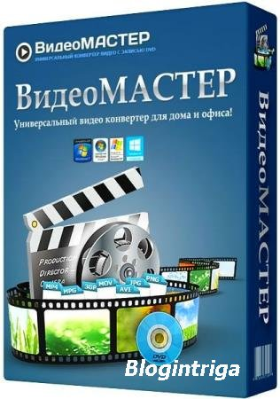 ВидеоМАСТЕР 12.7 RePack & Portable by TryRooM