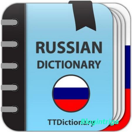 Explanatory Dictionary of Russian Language Pro 3.0.4.2 [Android]