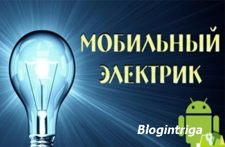 Mobile Electrician / Мобильный электрик Pro 4.7 [Android]
