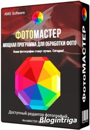 AMS Software ФотоМАСТЕР 12.0 Portable by conservator
